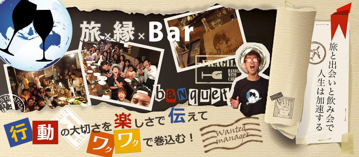 『日本一のブログ道』ブロガー藤井洋輔の『ここでしか言えない裏話』@旅BARブログ