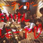 【バーテンダー体験】名古屋の旅BARで1日店長できる?《バー経営の資格Get?》新しい遊びシリーズ!