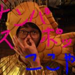 【まとめ】愛知名古屋栄のナンパスポット・場所!7選!出会い?出合い?出逢い?どれでもええわ!【完全保存版】