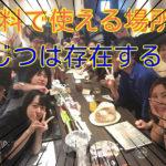 名古屋栄!無料で使える貸切キッチンレンタルスペース、イベント場所