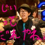藤井洋輔のプロフィール。ふじいようすけ・フジイヨウスケのブログって?