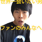 世界一会いたい男・藤井洋輔からファンのキミへ。僕の住所はここだ。