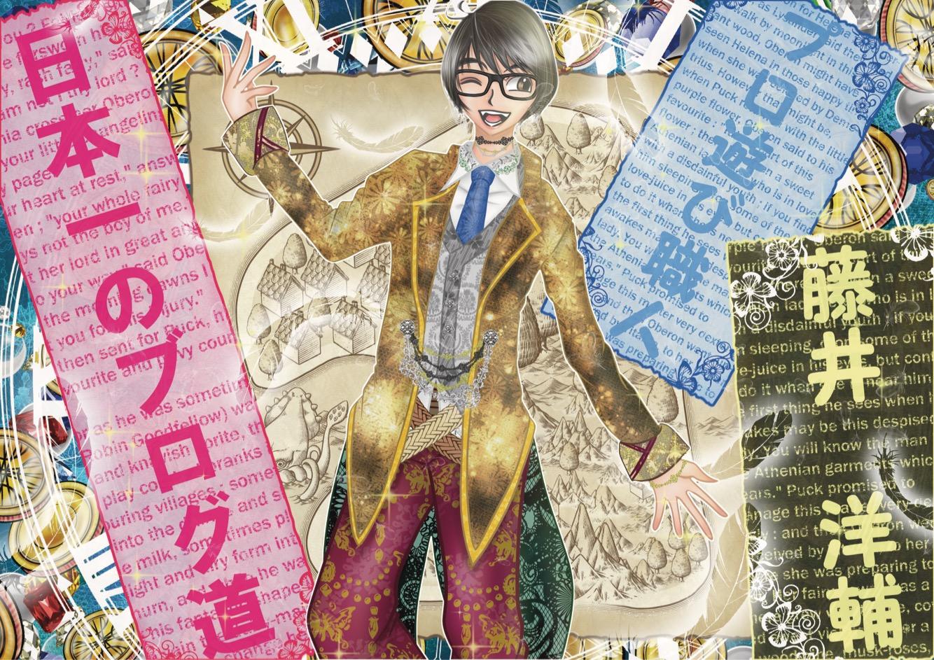『日本一のブログ道』プロブロガー藤井洋輔(ふじいようすけ)の『新しい遊びを紹介するブログ』@旅BAR名古屋ブログ