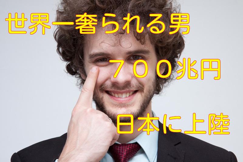 《700兆円》世界一奢られる男。オゴラレル君に極意を聞いてみた。《魔法の6点》