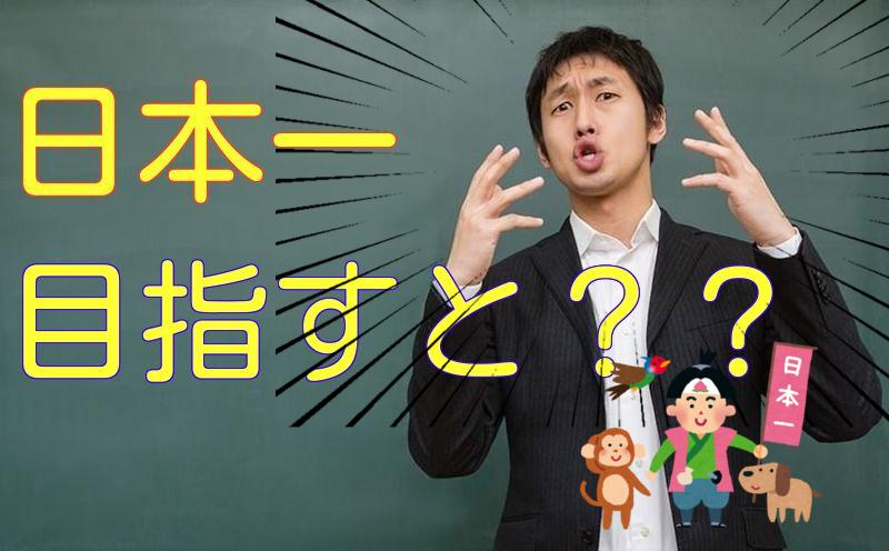 日本一のブロガー!人気ブログに!収入?もはや世界一?イケダハヤト越えよう。まだビビって消耗してるの?