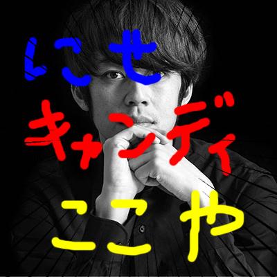 スナックキャンディとは?愛知名古屋支店はもはやココのお店!面白すぎる場所や!マジで!尖ってる!