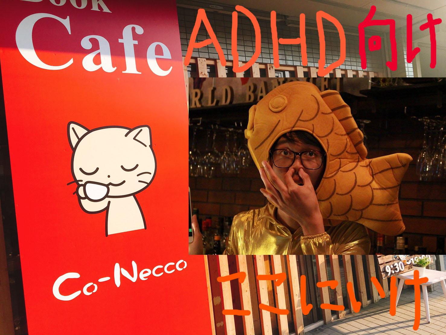 《名古屋》大人のADHDが集まるブックカフェ!