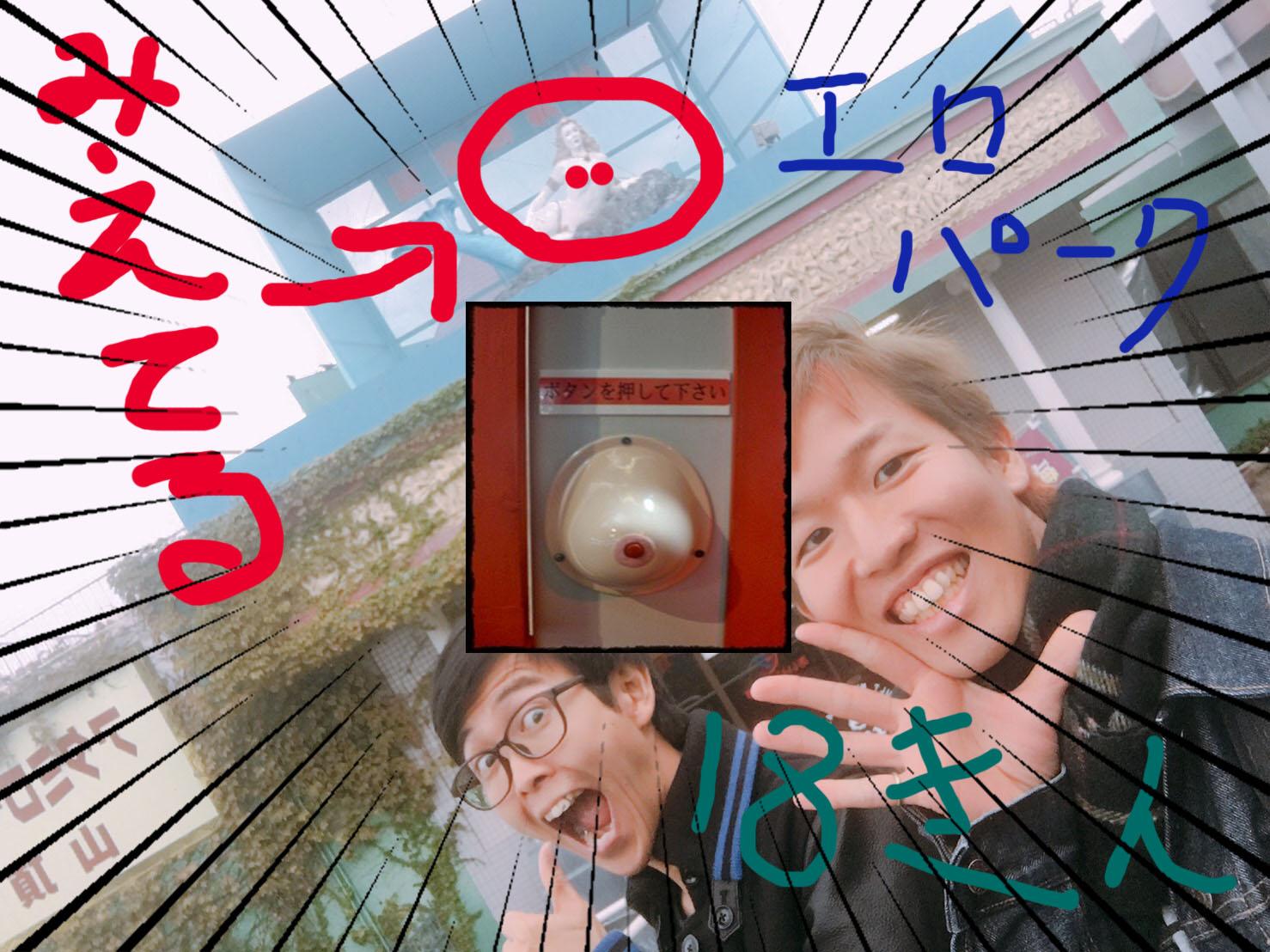 《18禁テーマパーク》「熱海秘宝館」の評価《大人のエロ体験施設》静岡にあるから行ってきた!!オススメやからみんなも行ってきて!
