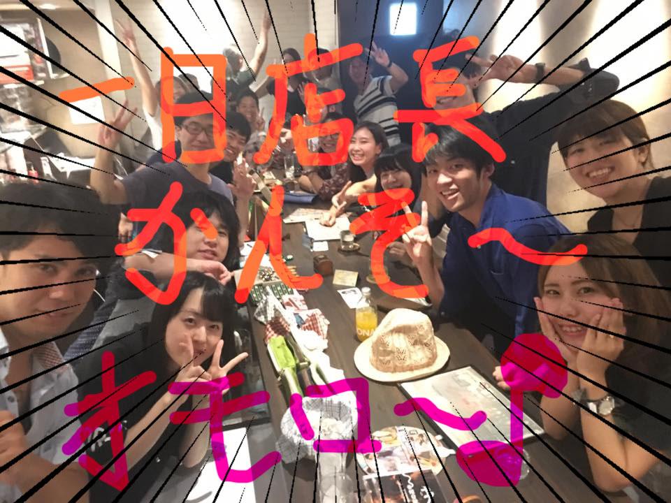 【1日店長】バー経営体験の感想をまとめた・メリット・理由・効果も書いた!