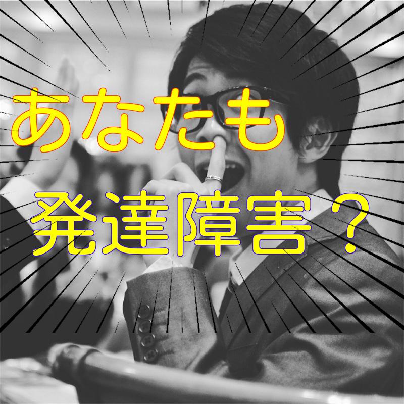 【閲覧注意】大人のADHDチェックリスト21診断!!成人向け検査!