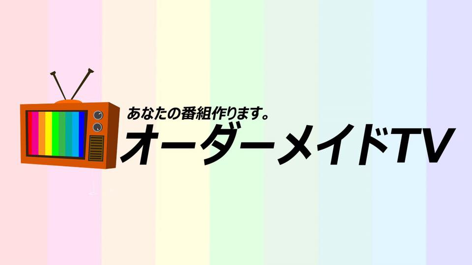 あなたの番組作ります!オーダーメイドTV!水谷 駿介に名古屋で企画は頼もう!まだこの遊びを知らずに消耗してんの?