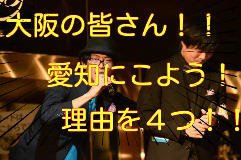 大阪から愛知に引っ越しをオススメする理由4つ。メリットデメリット。