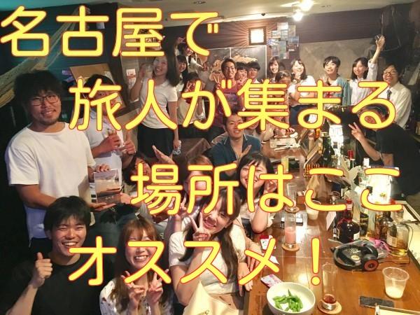 愛知!名古屋栄で旅好きな旅人が集まるお店〜カフェ&バー《まとめ》オススメ!