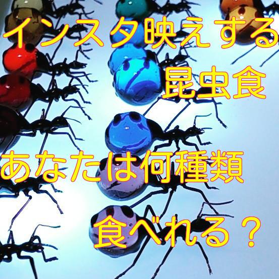 《昆虫食》インスタ映えする!おしゃれな美味しい虫13選《セミ・幼虫》