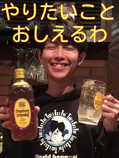 藤井洋輔のやりたいこと100個リスト〜ふじいようすけの未来はこれだ。