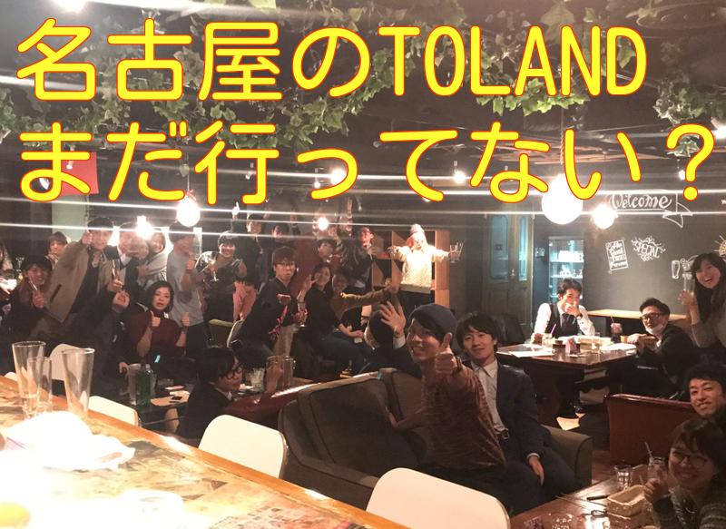 大須上前津!toland barがオススメで人気バー!人と交流できる!