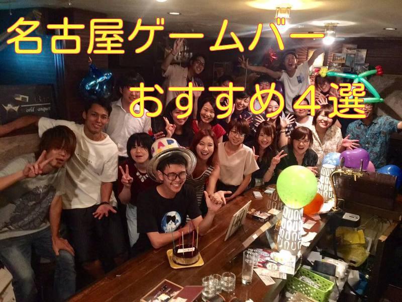名古屋栄のゲームバー4選!ボードゲームBARの場所はここ。