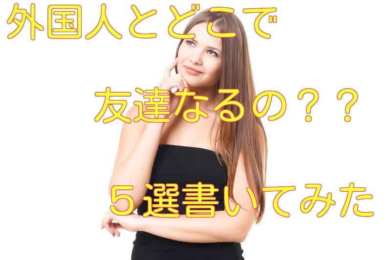 名古屋で海外の人と友達になれる方法5選!外国人と国際交流パーティ?