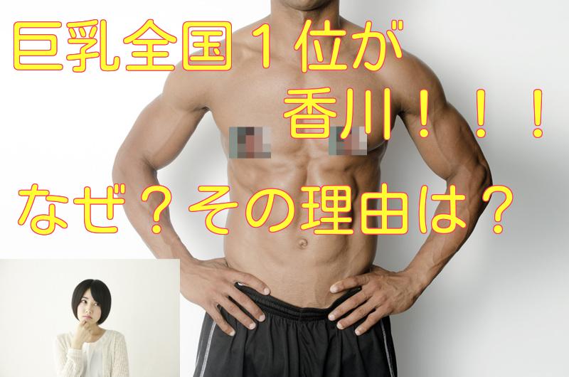 全国で一番巨乳の多い県は香川県。日本一おっぱい大きいのなぜ?巨乳好きと巨乳になりたい女性は香川に住もう。
