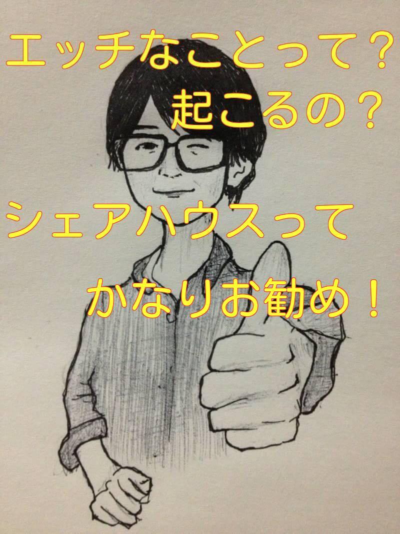 名古屋のシェアハウス生活でエッチなことは起こる?