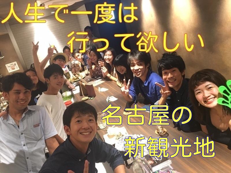 名古屋栄でおもしろい場所・面白い遊べる観光地!《コンセプトバー》個性的で変わった「旅BAR名古屋を知ってる?」日本一話せる友達ができる場所だぜ。