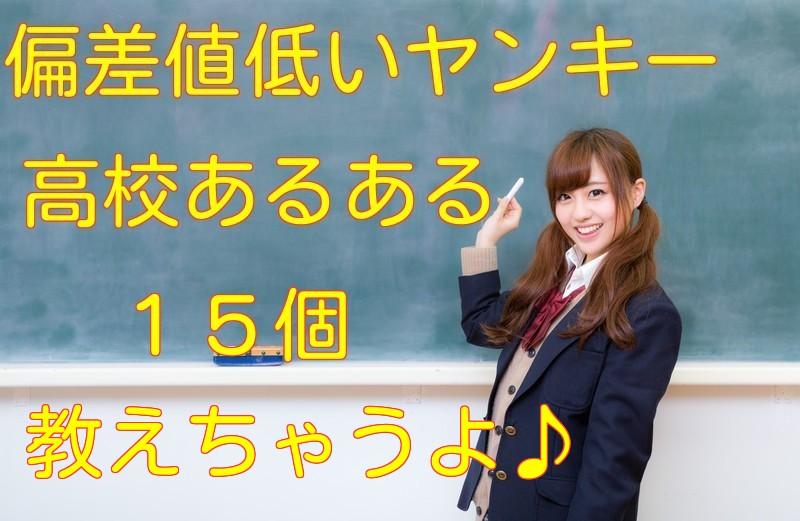 《実体験》偏差値低いヤンキー高校あるある15個。瀬戸北高等学校を卒業して気づいた。