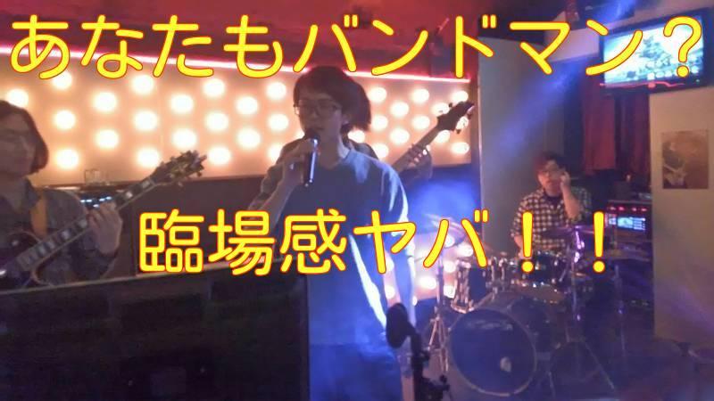 カラオケを即興生演奏で?《バンカラ名古屋栄店》評価感想口コミ!新しい遊びに挑戦してみた。