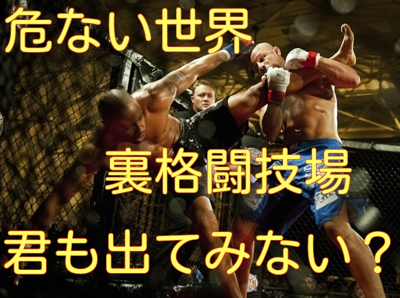 《地下格闘技団体・選手募集》出場方法や資格【大阪・名古屋】死亡?弱い?【新しい遊び】