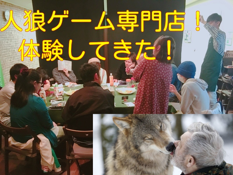 名古屋で人狼ゲーム専門の場所!人狼house!《口コミ評価感想》新しい遊びを体験してきた。