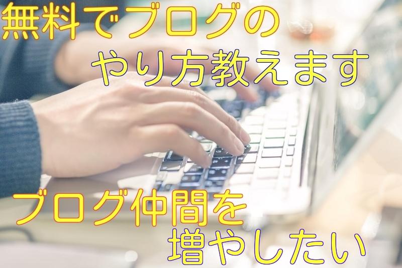 《初心者》愛知名古屋でブログのやり方を無料塾《勉強会・講座》新プロジェクト