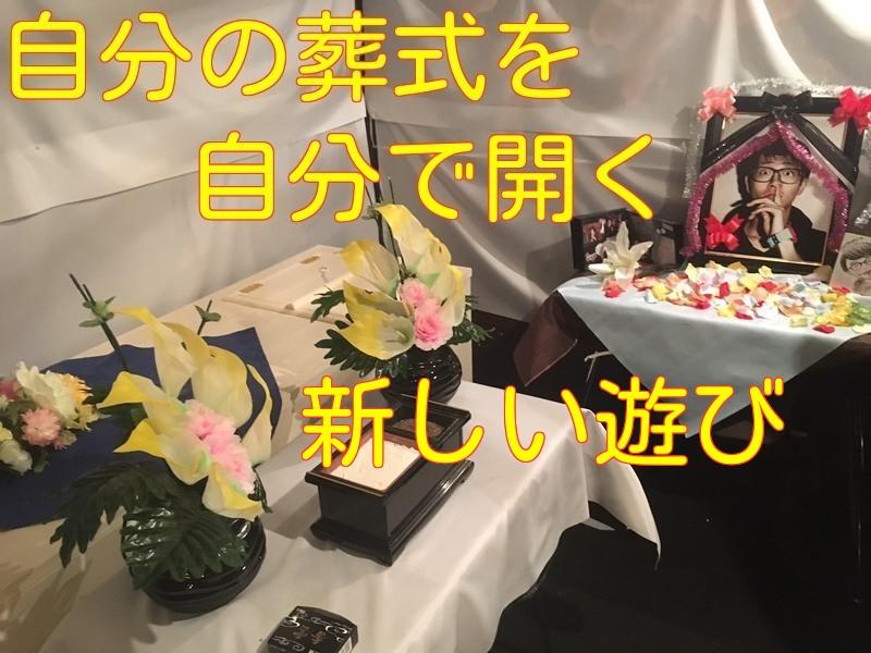 《生前葬》やり方&費用&目的?なぜやった?メリットデメリットは?名古屋での新しい遊び。