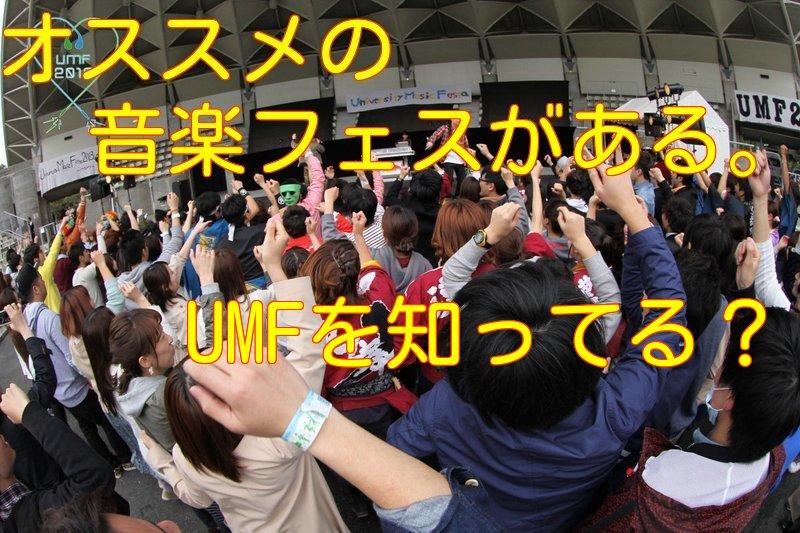 音楽フェス学生団体umf愛知・大阪の感想評価口コミ!2017年も含め《合計4回行ってみた》