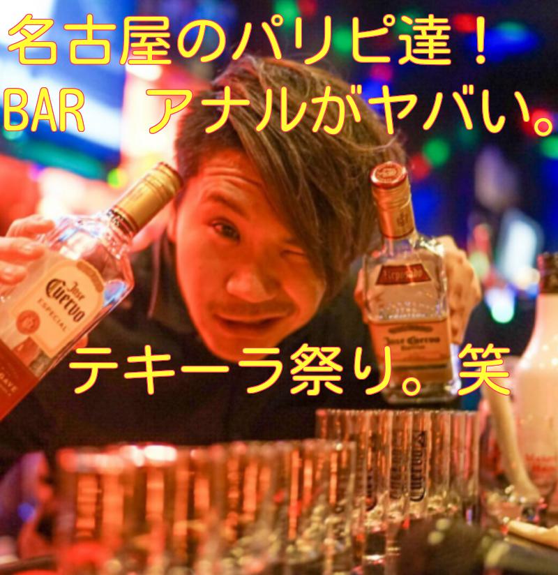 BAR穴流(あなる?アナル?)佐藤遼がオーナーの栄錦のバー!酒好きパリピやテキーラ好きも集まる場所。