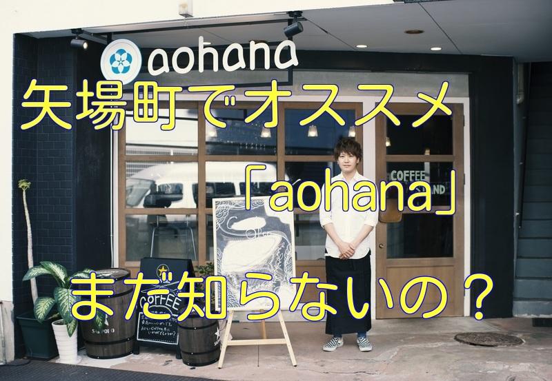 おしゃれで人気な矢場町の夜カフェ!ひとりokで野菜も食べれる隠れ家cafe《勉強もできる空間》cade&dining aohanaの口コミ評価!【アオハナ】