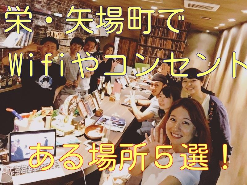 栄矢場町《電源wifi使えるカフェ》コンセント有り・パソコンok【スタバ以外にもノマド向けの場所を5選紹介しますね♪】