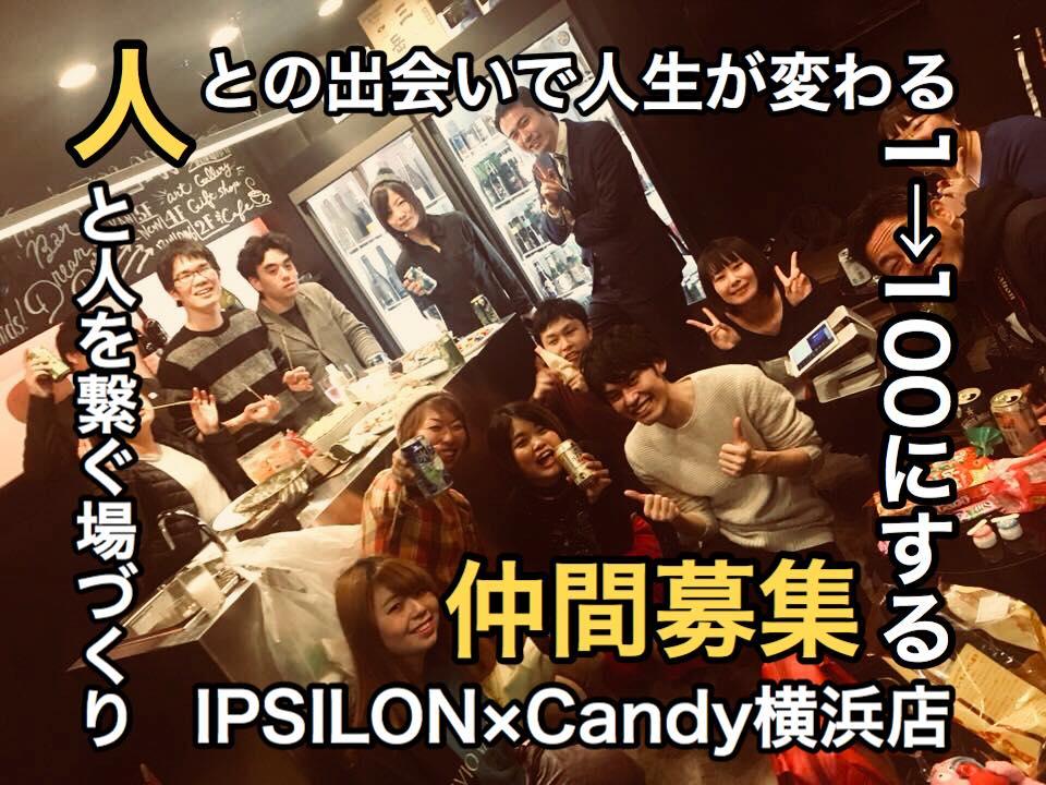 横浜中区野毛で一人飲みできるバー、友達を作れるBAR「ひとりで行ってみよう!」《イプシロンを知っているか?》