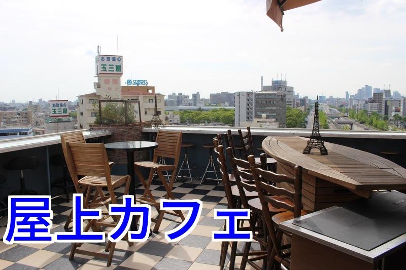【名古屋吹上】屋上カフェ「ルジャルダン(ルーフトップ)」口コミ評価感想