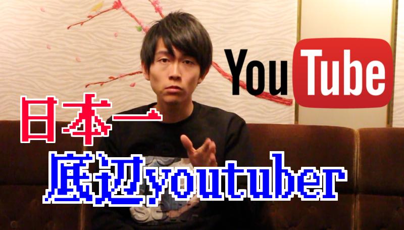 youtuberはやりながら考えればいい。そう思ってるよ。