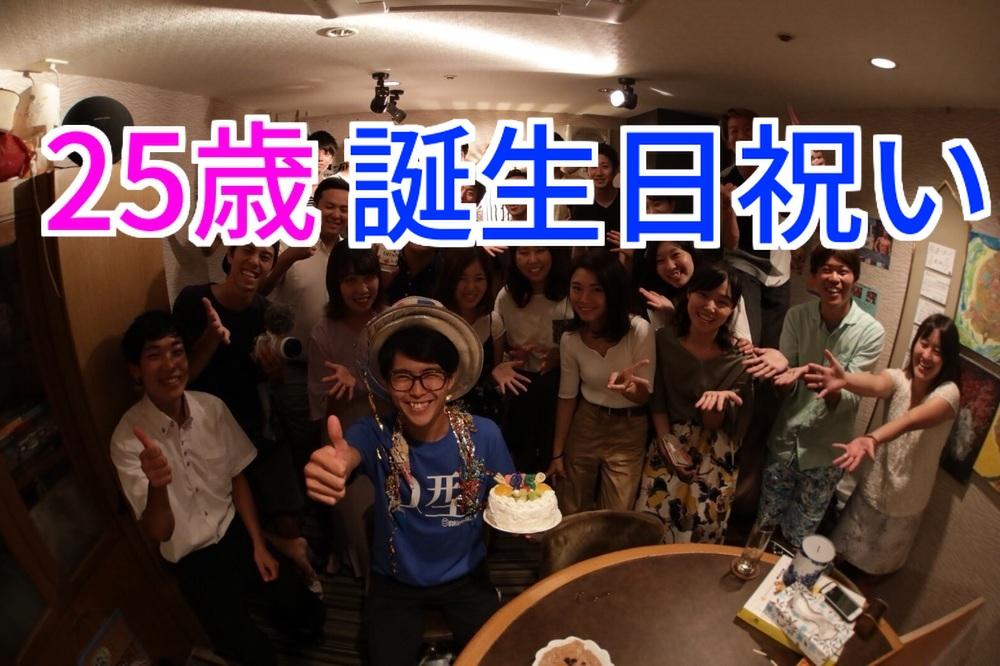 藤井洋輔。25歳の誕生日。一年間で変わった事。