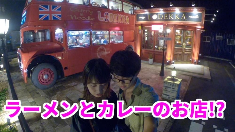 【ロデッカ】愛知一宮のインスタ映えオススメスポット「ラーメン&カレー屋」にデートしてきた。「ミニバス(ロンドンバス)っていいね。」
