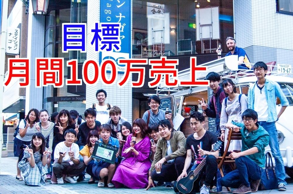 「名古屋新守山」Yuricafeの売上目標「月間100万円」その方法。やり方を暴露。