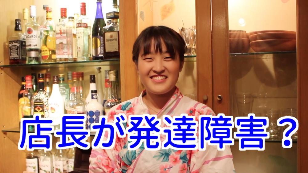 【名古屋栄】旅カフェ夢port【ランチ?発達障害者が集まる?adhdアスペルガー店長】