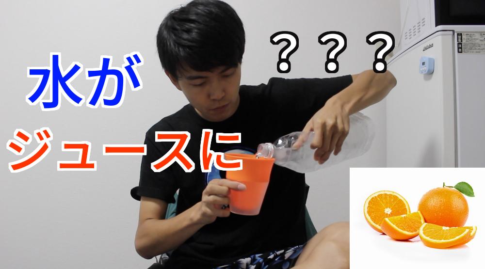 水を入れるとジュースになる魔法のフレーバーコップ!ダイエットカップの口コミ、効果!