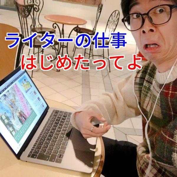 名古屋でライターバイト求人!株式会社APOLLO11評判口コミ