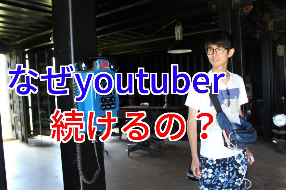 なぜ名古屋でyoutuberを続けるのか?やるのか?【メリット、しんどいこと】