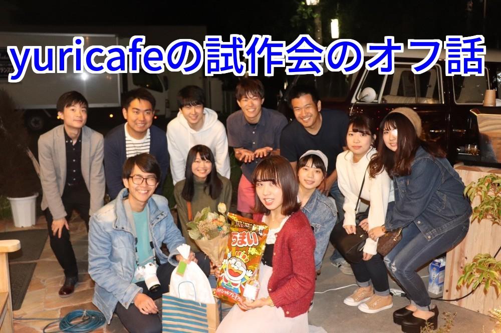名古屋新守山でテラス席のあるおしゃれカフェ。「おすすめな遊び場」