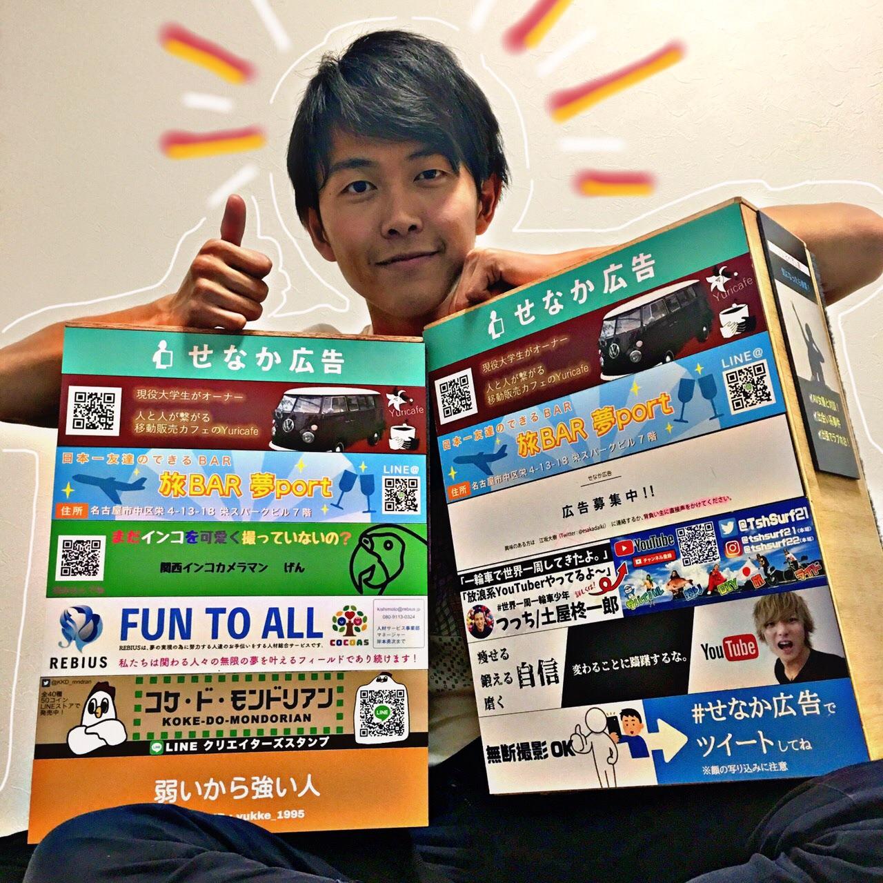 《日本一のブログ道》運営 藤井洋輔(ふじいようすけ)