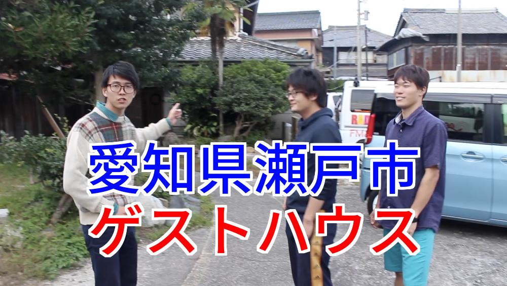 愛知県瀬戸市のおすすめゲストハウスますきち!「感想口コミ」