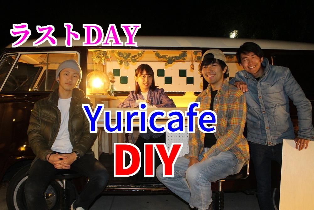 Yuricafeワーゲンバスを内装DIYした5日間の感想【完全版】偶然であり必然な話。