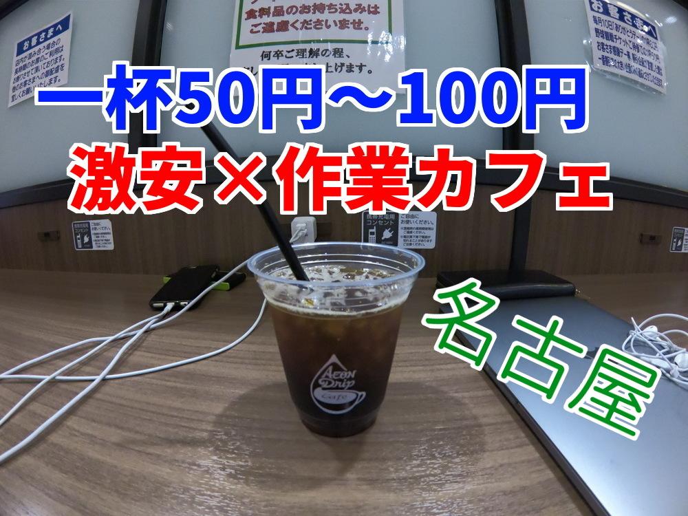 イオンドリップカフェイオンナゴヤドーム店!充電wifiあり!激安カフェ!
